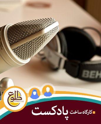 برنامه سازی صوتی (پادکست) – آقایان و بانوان – شهریور 97 حسین عباسی فر