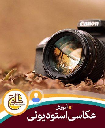 آموزش عکاسی استودیوئی – آقایان موسسه طلوع