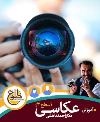 آموزش عکاسی – سطح 3 – پاییز 97 احمد ناطقی