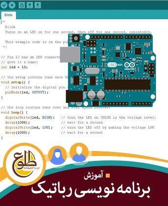 برنامه نویسی رباتیک  – آموزش آردوینو موسسه طلوع