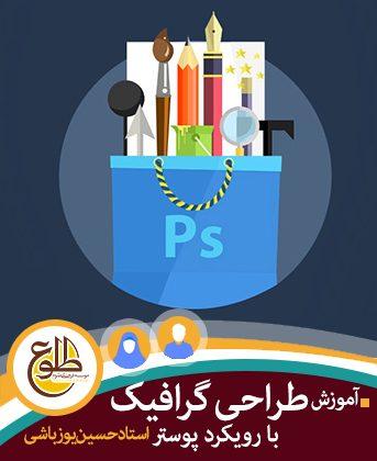 طراحی گرافیک با رویکرد طراحی پوستر – پاییز 97 حسین یوزباشی