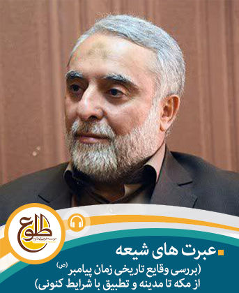 بررسی وقایع تاریخی زمان پیامبر (ص) – مجازی محمدحسین رجبی دوانی