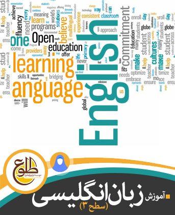 آموزش زبان انگلیسی بانوان 3 – زمستان 97 موسسه طلوع