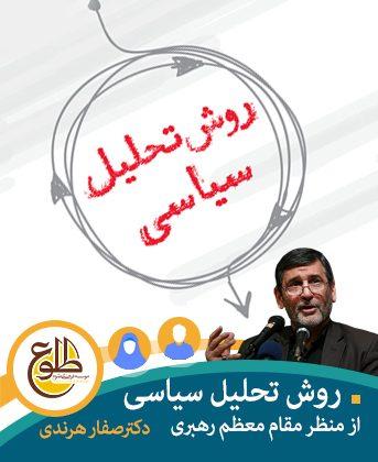 درآمدی بر تحلیل سیاسی – بهار 98 حسین صفارهرندی