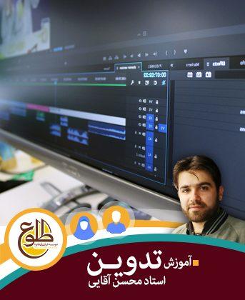 آموزش تدوین – بهار 98 محسن آقایی
