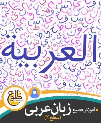 عربی ترم 2 – بانوان – بهار 98 موسسه طلوع