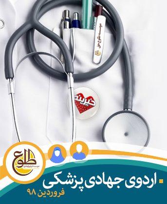 اردوی جهادی (پزشکی) – ویژه آقایان و بانوان موسسه طلوع