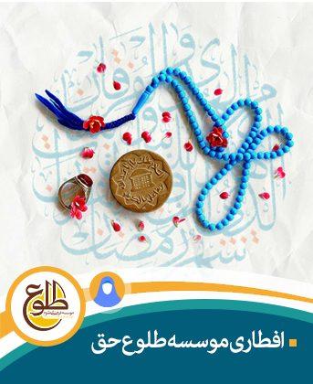 افطاری ساده – بانوان – رمضان 1398 موسسه طلوع