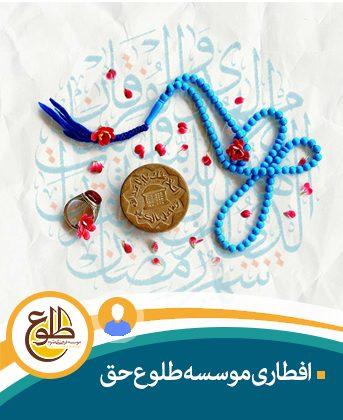 افطاری ساده – آقایان – رمضان 1398 موسسه طلوع