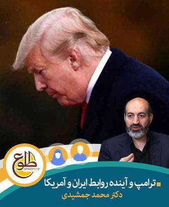 ترامپ و آینده روابط ایران و آمریکا محمد جمشیدی