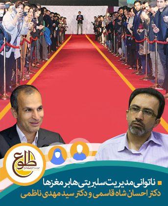 ناتوانی مدیریت سلبریتی ها بر مغزها احسان شاه قاسمی