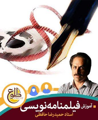 کارگاه آموزشی فیلمنامه نویسی حمیدرضا حافظی