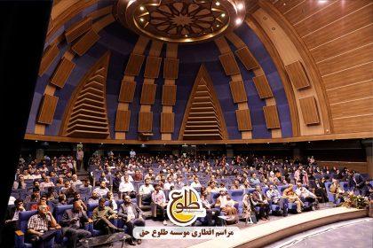 گزارش تصویری مراسم افطاری موسسه طلوع حق – بهار 98