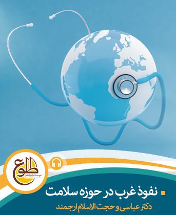 نفوذ غرب در حوزه سلامت و راهکارهای مقابله علی ارجمند