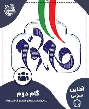 گام دوم (بیان ماموریت ها، وظایف و ظرفیت ها) حجت الله عبدالملکی