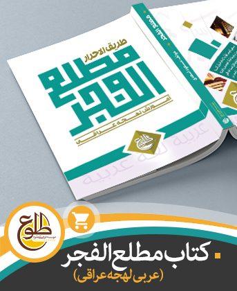 کتاب مطلع الفجر – عربی لهجه عراقی موسسه طلوع