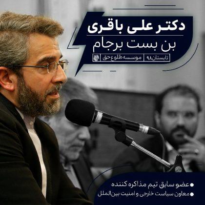گزارش کلاس بن بست برجام – دکتر علی باقری