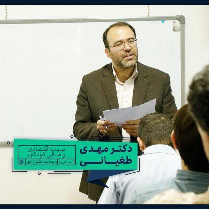 گزارش تصویری کلاس تربیت مالی و اقتصادی کودکان