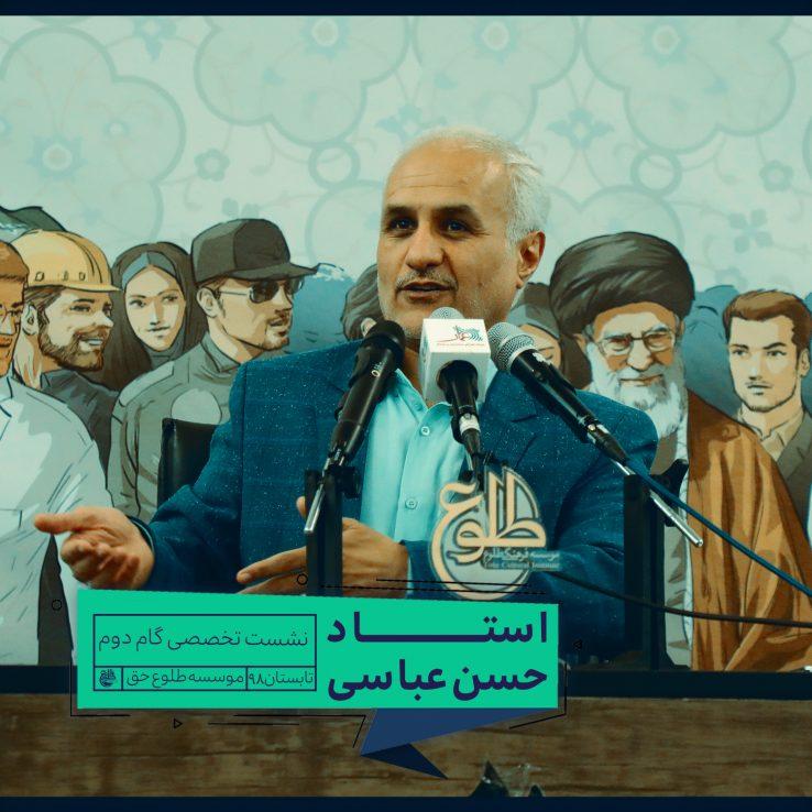 گزارش تصویری جلسه دوم دوره گام دوم – استاد حسن عباسی
