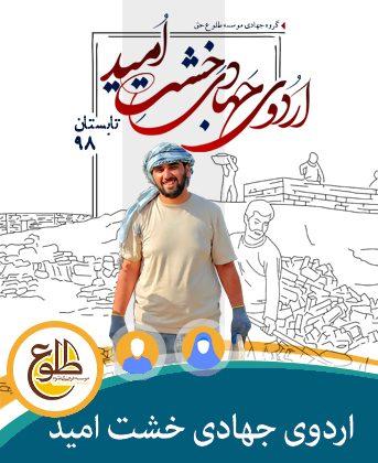 اردوی جهادی (خشت امید) – ویژه آقایان و بانوان موسسه طلوع