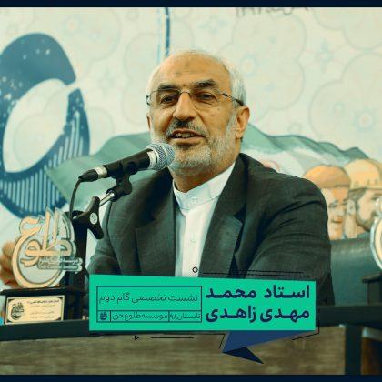 گزارش تصویری جلسه سوم دوره گام دوم – استاد محمد مهدی زاهدی