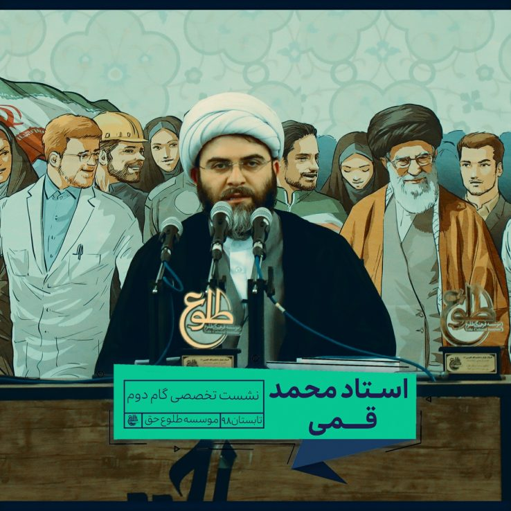 گزارش تصویری جلسه چهارم دوره گام دوم – حجت الاسلام قمی
