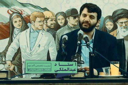 گزارش تصویری جلسه پنجم دوره گام دوم – حجت الله عبدالملکی