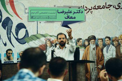 گزارش تصویری جلسه هفتم دوره گام دوم – استاد علیرضا معاف