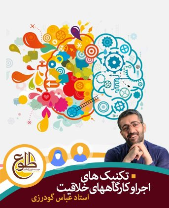 تکنیک های اجرا و کارگاه های خلاقیت عباس گودرزی