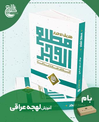 آموزش زبان عربی (لهجه عراقی) موسسه طلوع