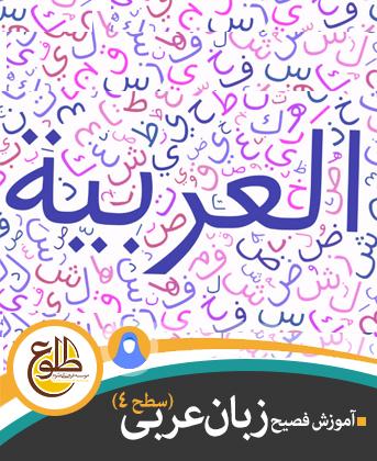 عربی ترم 4 – بانوان – زمستان 98 موسسه طلوع