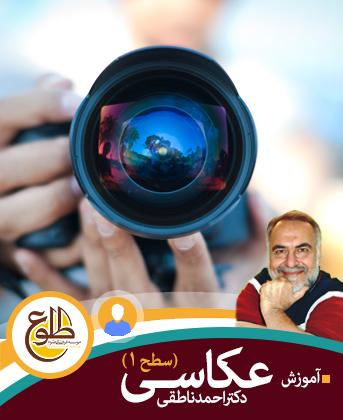آموزش عکاسی – ویژه آقایان – بهار 99 احمد ناطقی