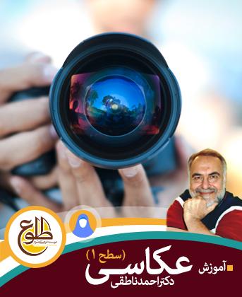 آموزش عکاسی – ویژه بانوان – بهار 99 احمد ناطقی