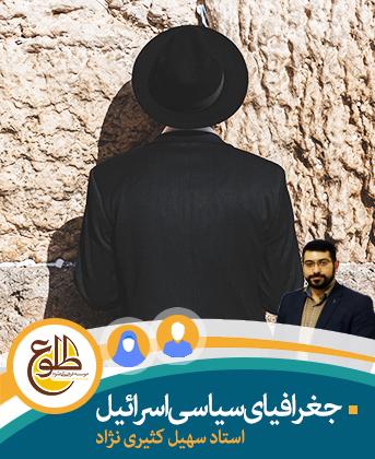 جغرافیای سیاسی اسرائیل – بهار 99 سهیل کثیری نژاد