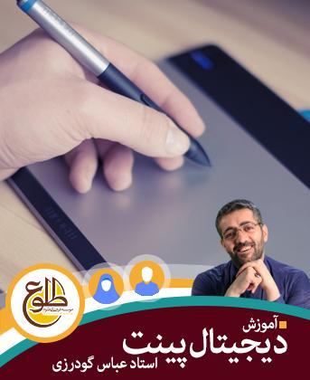 آموزش دیجیتال پینت – بهار 99 عباس گودرزی