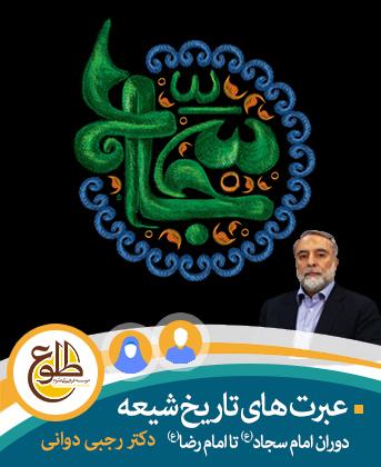دوران امام سجاد (ع) تا امام رضا (ع) – بهار 99 محمدحسین رجبی دوانی
