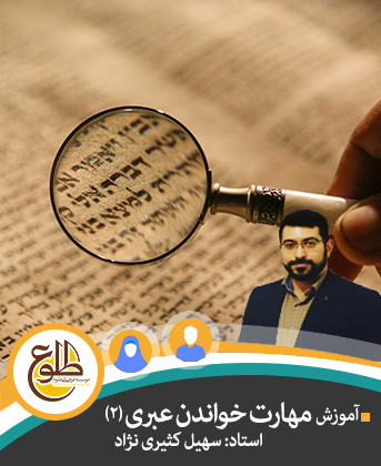 آموزش عبری – مهارت خواندن (ترم 6) سهیل کثیری نژاد