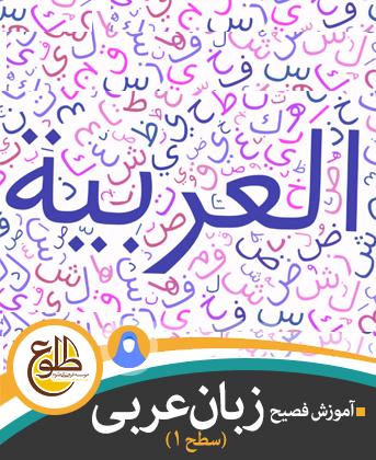 آموزش عربی فصیح بانوان – بهار 99 موسسه طلوع