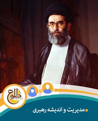 مدیریت و اندیشه رهبری – بهار 99 حسین صفارهرندی