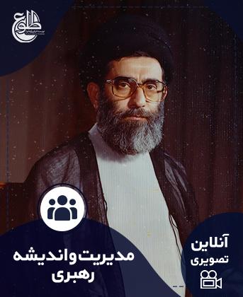 مدیریت و اندیشه رهبری – تابستان 99 عادل پیغامی