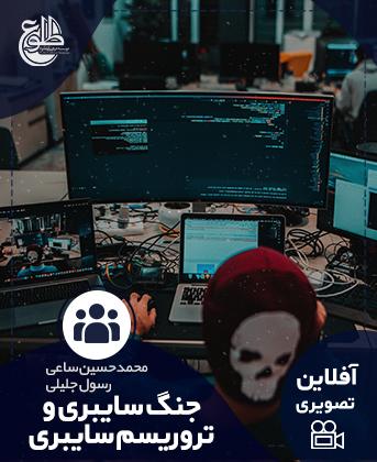 جنگ سایبری و تروریسم سایبری – تابستان  99 محمد حسین ساعی