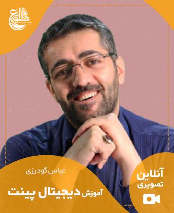 آموزش دیجیتال پینت – تابستان 99 عباس گودرزی