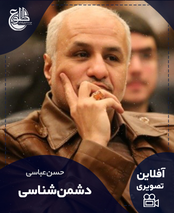 دشمن شناسی – تابستان 99 حسن عباسی