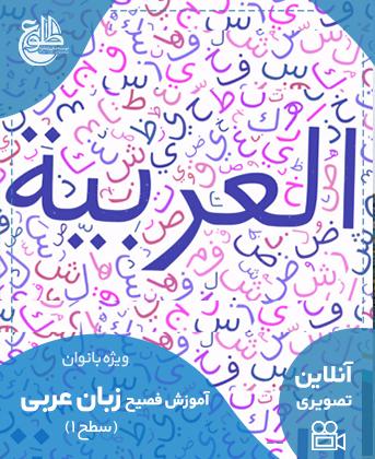 آموزش عربی فصیح بانوان – تابستان 99 موسسه طلوع