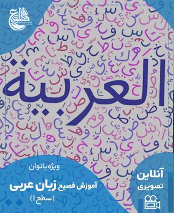 آموزش عربی فصیح بانوان – ویژه بانوان موسسه طلوع