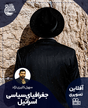 جغرافیای سیاسی اسرائیل – تابستان 99 سهیل کثیری نژاد
