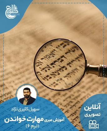 آموزش عبری – مهارت خواندن (ترم 6) – تابستان 99 سهیل کثیری نژاد