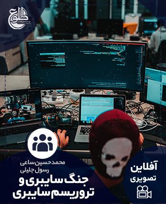 جنگ سایبری و تروریسم سایبری – آفلاین تصویری محمد حسین ساعی
