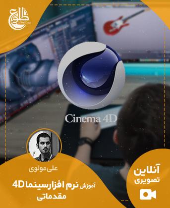 آموزش نرم افزار 4D – مقدماتی علی مولوی