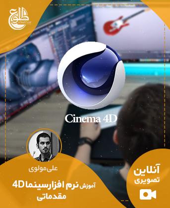 آموزش نرم افزار 4D – مقدماتی – تابستان 99 علی مولوی